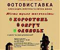 Фотовиставка Євгена Шваба на тему: «Міста 3-х тисячоліть: Коростень, Овруч, Олевськ»