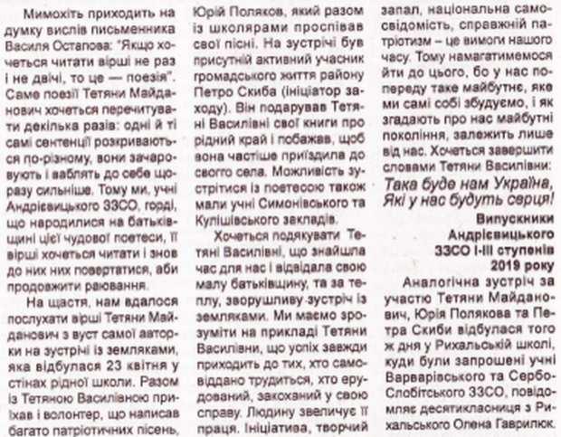 Ємільчинська газета про Тетяну Майданович