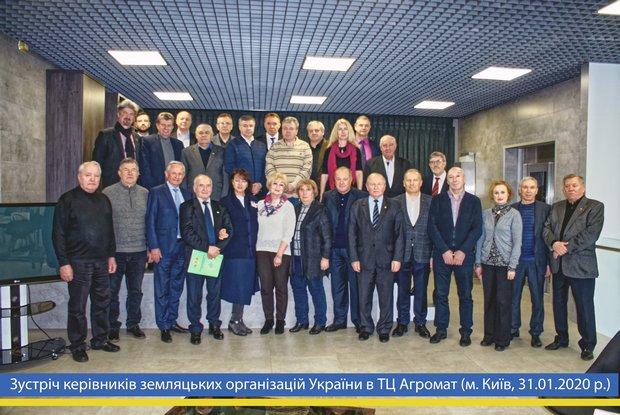 Учасники зустрічі керівники обласних земляцтв України в ТЦ Агромат 31 січня 2020 року