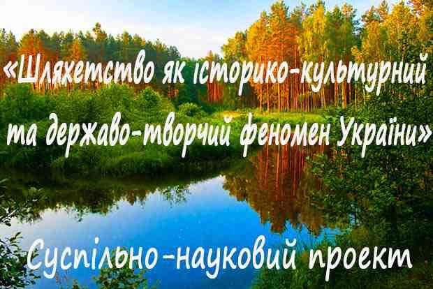 Суспільно-науковий проект «Шляхетство як історико-культурний та державо-творчий феномен України»