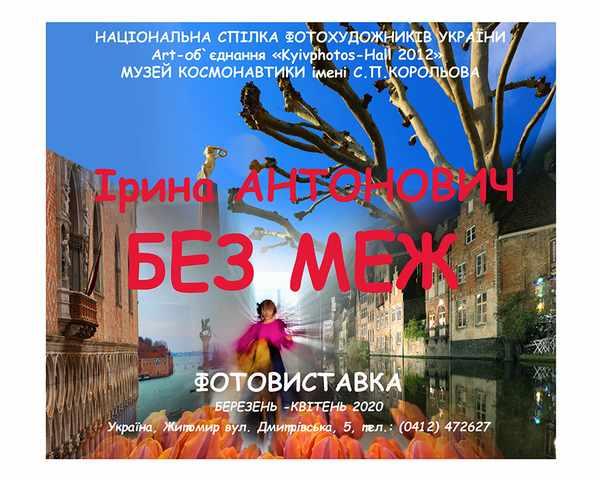 Фотовиставки Ірини Антонович в Житомирі