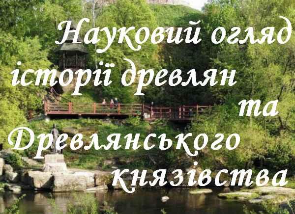 Огляд історії древлян, Древлянського князівства, їх ролі в становленні слов'ян.