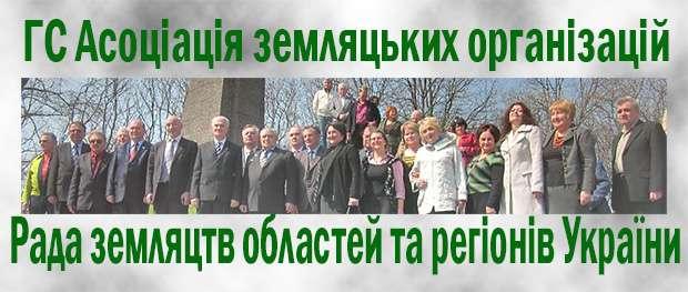 Загальні Збори ГС «Асоціація земляцьких організацій «Рада земляцтв областей та регіонів України»