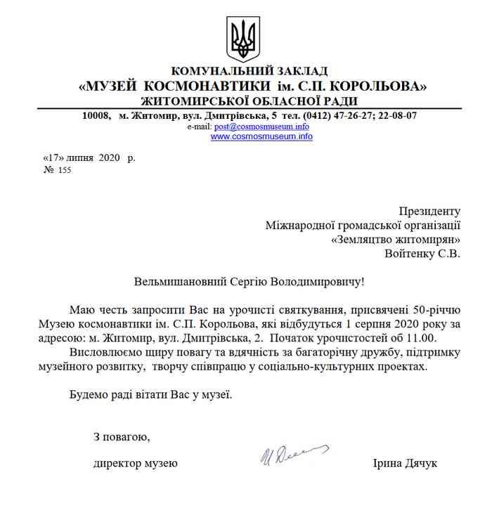 Запрошення до святкування 50-річчя Музею космонавтики ім. С.П. Корольова