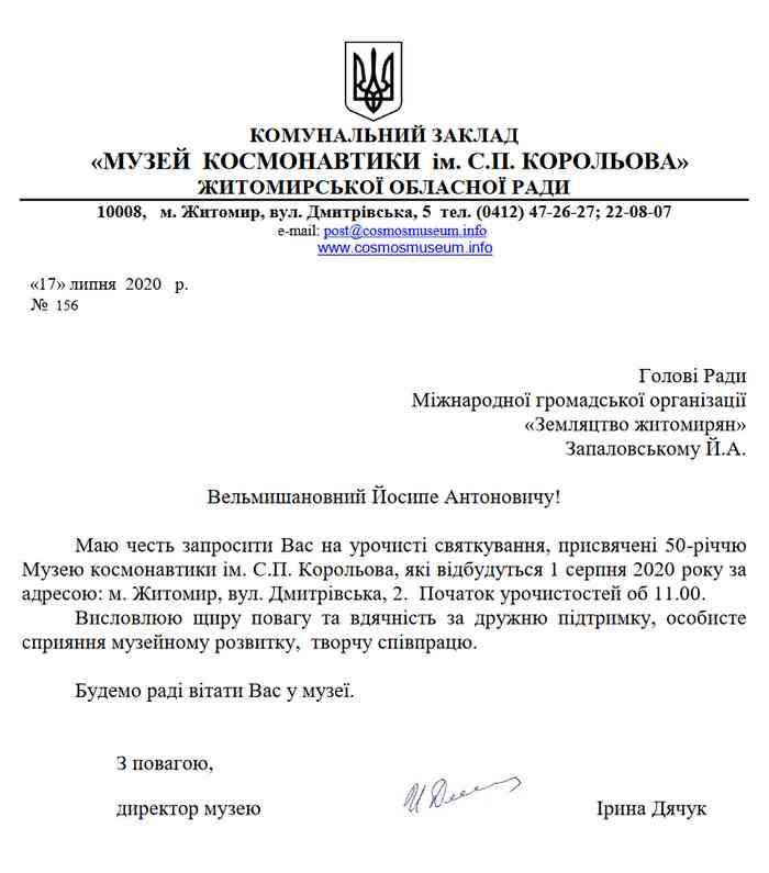 Запрошення до святкування 50-річчя Музею космонавтики ім. С.П. Корольова Й. А. Запаловського