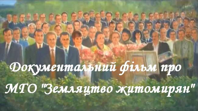 """Фільм про діяльність МГО """"Земляцтво житомирян"""""""