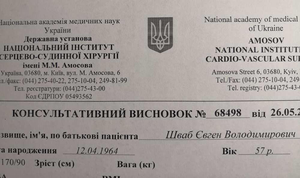Консультативний висновок пацієнта Шваба Євгена Володимировича