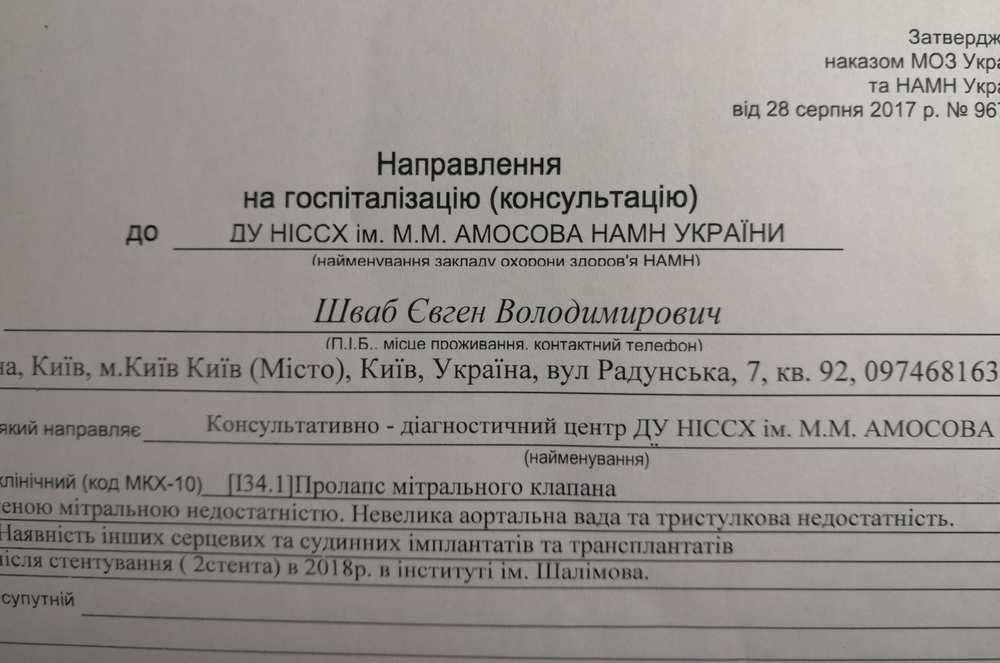 Направлення на госпіталізацію Шваба Євгена Володимировича