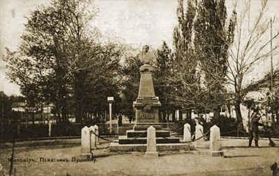 Памятник Пушкину в Житомире