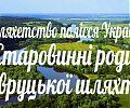 Конференція «Шляхетство як історико-культурний та державо-творчий феномен України»