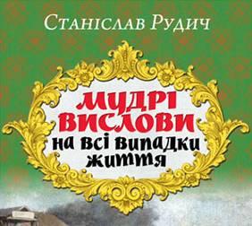 Обложка книги Мудрі вислови на всі випадки життя
