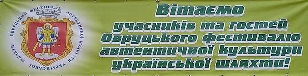 Овруцький районний фестиваль автентичної культури поліської шляхти
