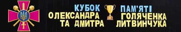 Турнір на кубок Міністра Оборони України пам'яті Героїв АТО