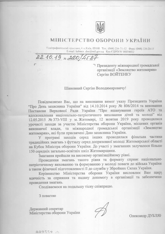 Подяка Міністерства Оборони України за сприяння та допомогу у проведенні турніру з мініфутболу